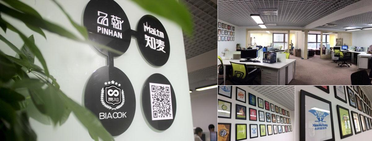广州品翰文化发展公司图片