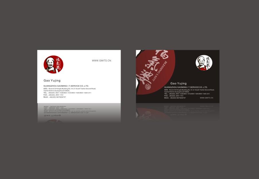 福气婆中式快餐 - 商标标志设计